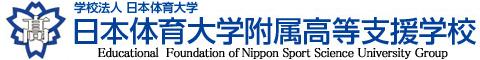 日本体育大学附属高等支援学校